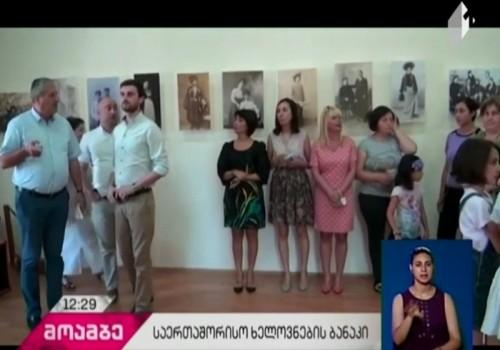 დუშეთში ბავშვებისა და მოზარდებისთვის პირველი საერთაშორისო ხელოვნების ბანაკი გაიხსნა