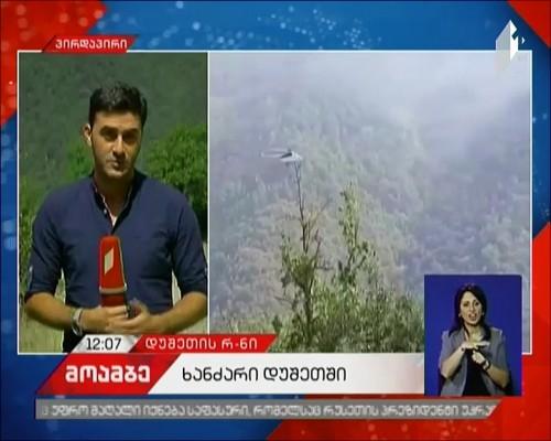 დუშეთის რაიონში ცეცხლი ლოკალიზებულია - მეხანძრე-მაშველები ამ დრომდე რჩებიან ადგილზე