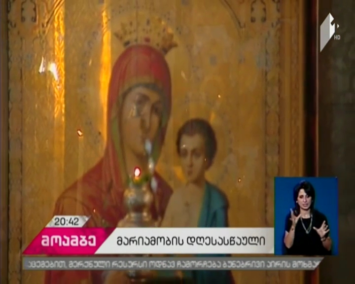 Assumption of Virgin Mary celebrated today - Catholicos Patriarch conducted Divine Liturgy at the Sioni Cathedral
