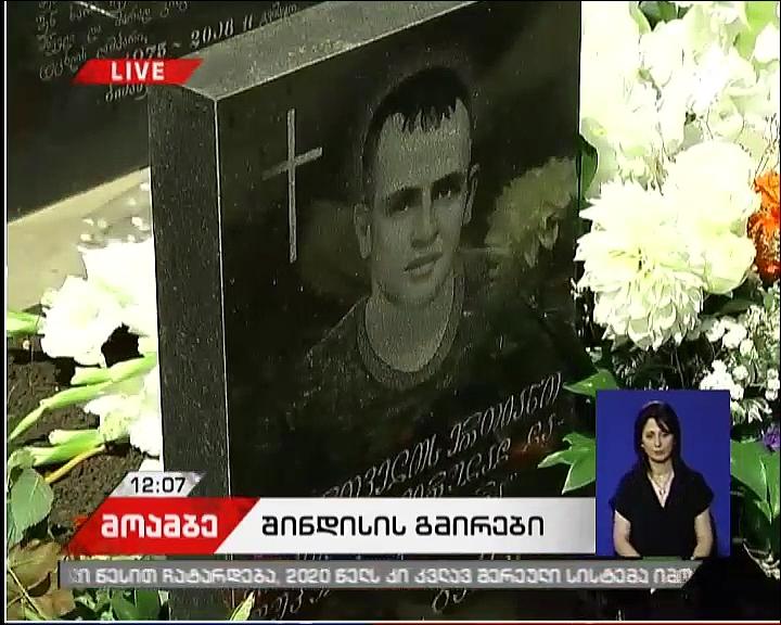 შინდისში 2008 წლის 11 აგვისტოს დაღუპულ გმირებს იხსენებენ