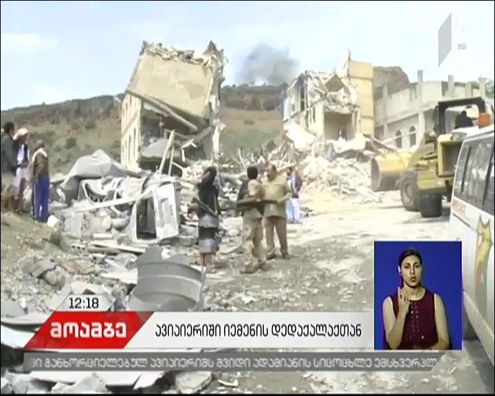 Air strike near Yemen capital kills 7 people