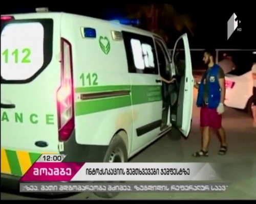 Health condition of four youngsters placed at Zugdidi Hospital remain critical