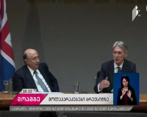 ფილიპ ჰამონდი: ე.წ ბრექსიტის დასრულებისთვის ბრიტანეთს გარდამავალი პერიოდი სჭირდება