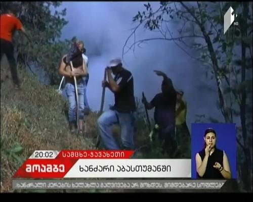 აბასთუმანში, მიუვალ ტყეში გაჩენილი ხანძრის გამო, დაბაში საგანგებო შტაბი იქმნება  - რა ეტაპზეა  სალიკვიდაციო სამუშაოები
