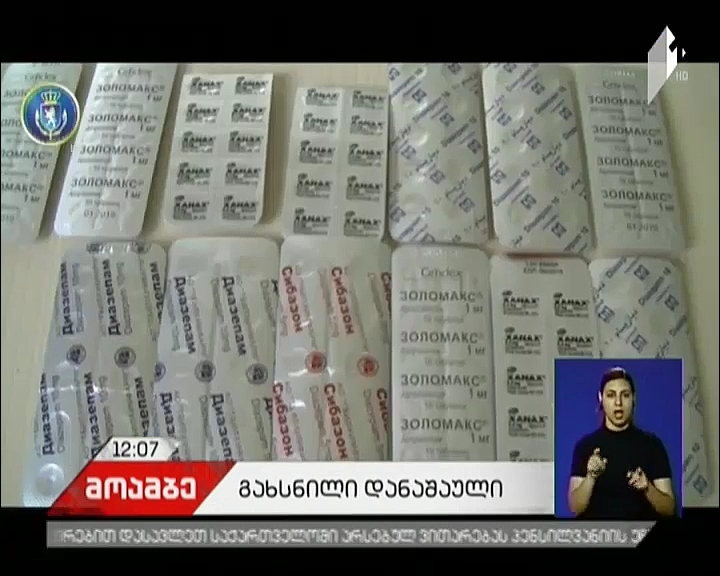 Investigation Service reveals fact of illegal entrepreneurship