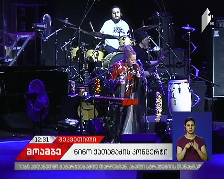 Concert of Nino Katamadze held at Black Sea Arena