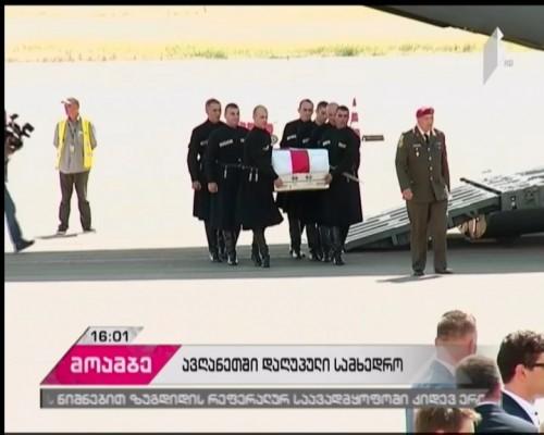 ავღანეთში დაღუპული ქართველი სამხედრო სამშობლოში ჩამოასვენეს - რეპორტაჟი აეროპორტიდან