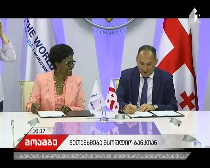 New agreement concluded with World Bank