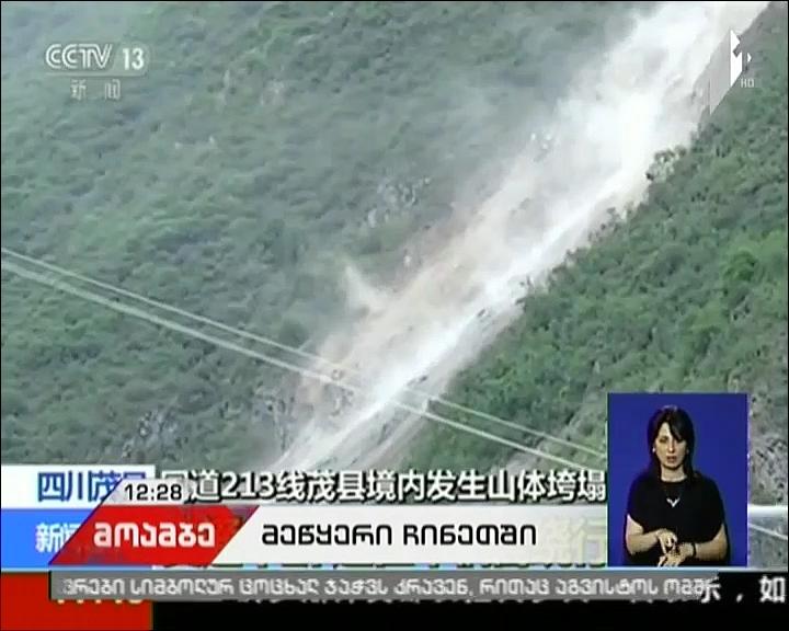 უამინდობას ჩინეთში შვიდი ადამიანი ემსხვერპლა