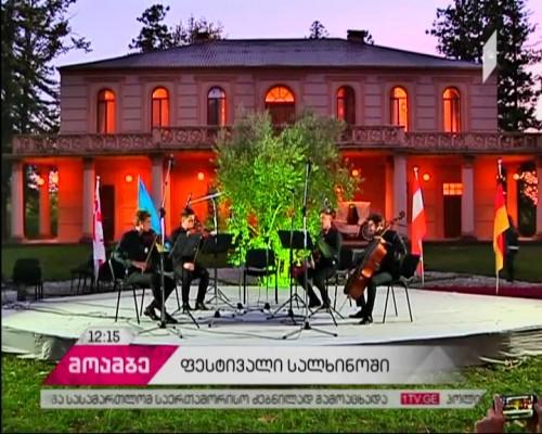 მარტვილი კამერული მუსიკის საერთაშორისო ფესტივალს მასპინძლობს