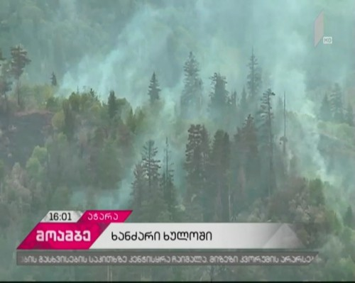 Firefighters battling largest fire in khulo