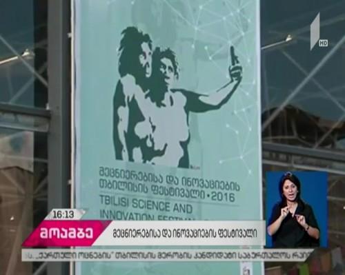 თბილისში ხვალ მეცნიერებისა და ინოვაციების საერთაშორისო ფესტივალი გაიხსნება