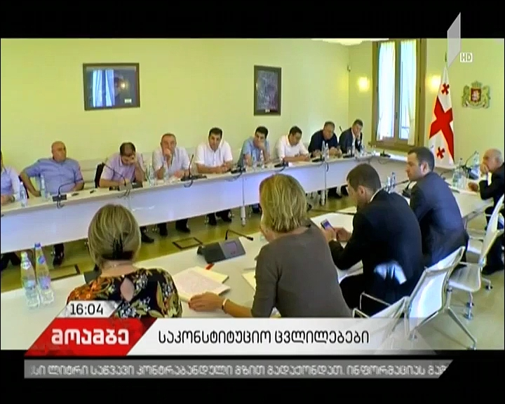 Constitutional reform - President holds meeting with opposition