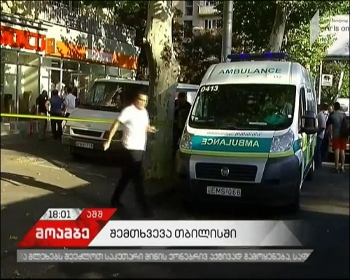 Attack on Bank of Georgia - Armed man trying to rob the bank committed suicide