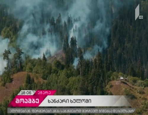 Suppression operation against fire in Khulo