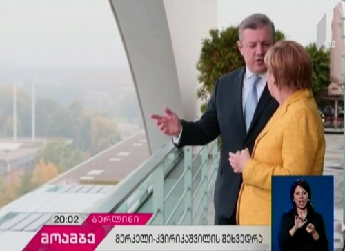 Georgian PM and German Chancellor Meet in Berlin