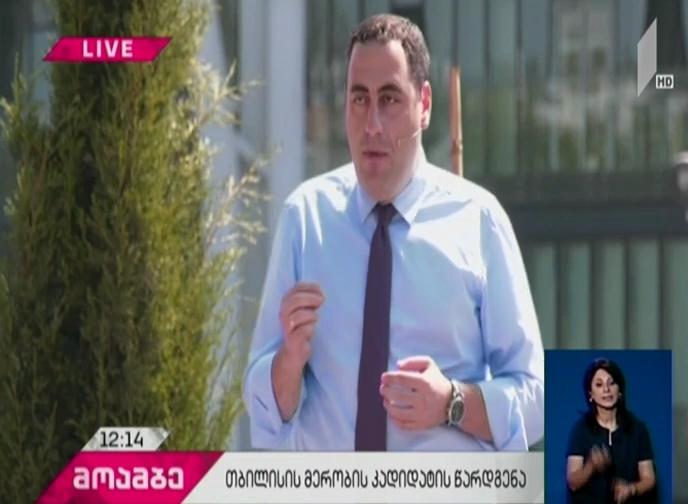 Giorgi Vashadze fights for Tbilisi Mayoral election 2017