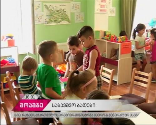გადატვირთული საბავშვო ბაღები და ადგილების დეფიციტი - არსებობს თუ არა პრობლემის აღმოფხვრის გეგმა