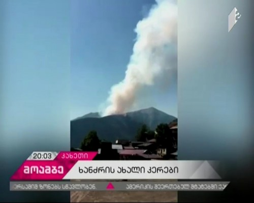 Firefighting works continue in Kakheti