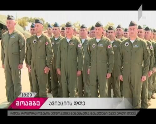 ქართული ავიაციის 25 წლის იუბილე ალექსეევკის სამხედრო აეროდრომზე აღინიშნა