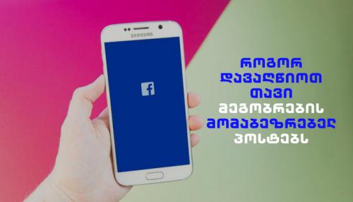 ფეისბუქის ახალი ფუნქცია - როგორ დავაღწიოთ თავი მეგობრების მომაბეზრებელ პოსტებს