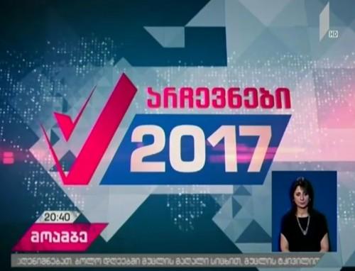 თვითმმართველობის არჩევნები 2017 - პოლიტიკური პარტიები მოსახლეობას საარჩევნო გეგმას აცნობენ