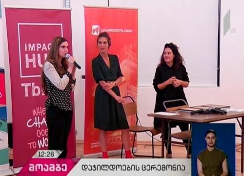 საერთაშორისო პროგრამა  Social Impact Award-ის  გამარჯვებულები გამოვლინდნენ