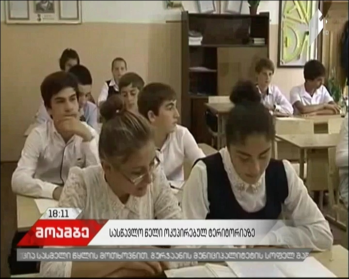 საქართველოს ოკუპირებულ ტერიტორიებზე ახალ სასწავლო წელს იწყებენ - რა ვითარებაა სკოლებში