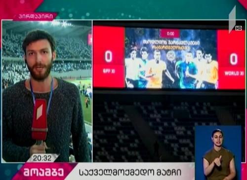 ისტორიული დღე ფეხბურთის გულშემატკივრებისთვის  -  მსოფლიო ფეხბურთის ვარსკვლავები თბილისში არიან
