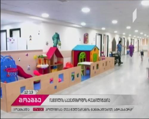 ბავშვთა ცენტრალურ საავადმყოფოში ონკოჰემატოლოგიური დეპარტამენტის რეკონსტრუქცია დასრულდა