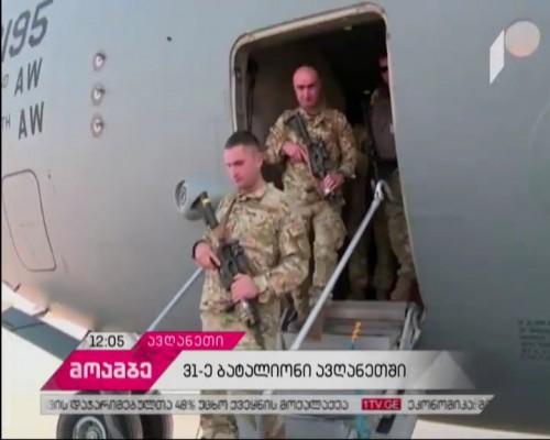 შეიარაღებული ძალების მესამე ქვეითი ბრიგადის 31-ე ბატალიონი  ავღანეთში ჩავიდა