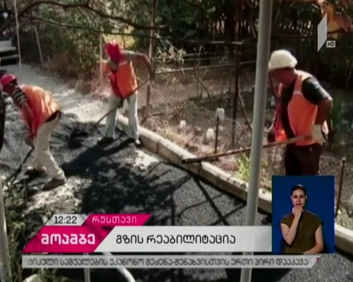 Rehabilitation of roads in Rustavi