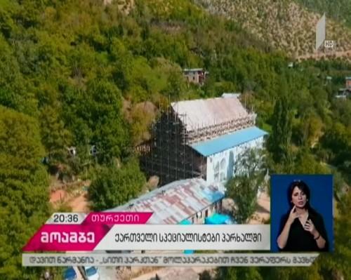 თურქეთში მდებარე ქართული კულტურის ძეგლების სარეასტავრაციო სამუშაოებში ქართველი ექსპერტები ერთვებიან