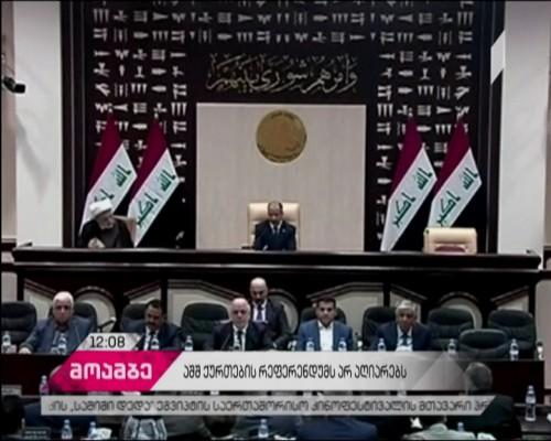 ერაყის ქურთისტანის რეგიონული მთავრობის მიერ ჩატარებული  დამოუკიდებლობის რეფერენდუმის ლეგიტიმურობას აშშ არ აღიარებს