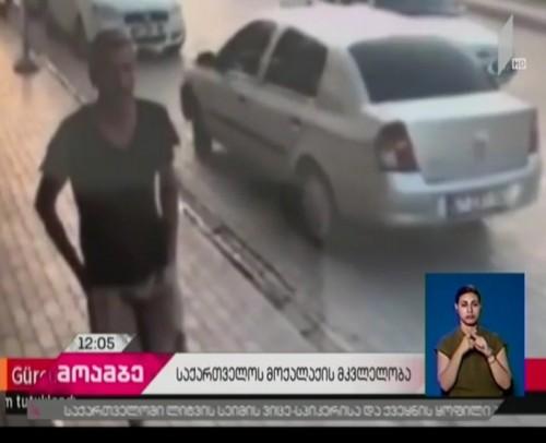 თურქეთში საქართველოს მოქალაქე მოკლეს - დანაშაულში ეჭვმიტანილი დაკავებულია