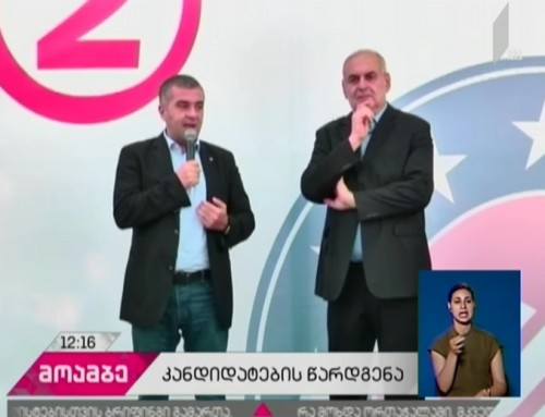European Georgia named Mayor and MP candidates in Samtredia