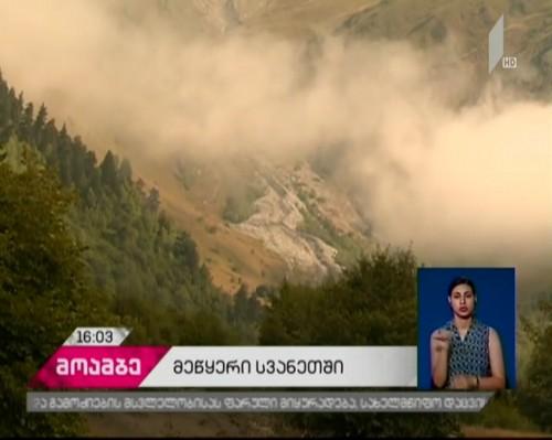უშბის მთიდან ჩამოსული ნაშალი მასა მესტიის რაიონის სოფელ მაზერს საფრთხეს უქმნის -  მოსახლეობა დახმარებას ითხოვს