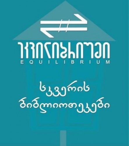 """სოფელ ნიქოზში 22 სექტემბერს """"სკვერის ბიბლიოთეკა"""" გაიხსნება"""