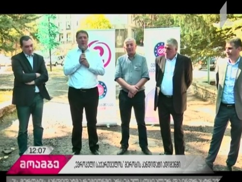 European Georgia presents Mayoral candidate in Adigeni