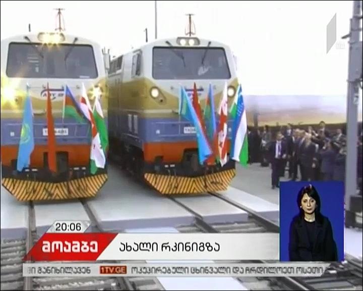 ბაქო-თბილისი-ყარსის სარკინიგზო მაგისტრალი გაიხსნა - სატვირთო გადაზიდვები 2018 წლიდან დაიწყება