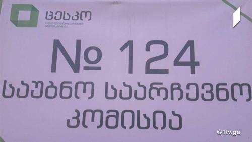 """""""პრესმედიის"""" წარმომადგენლები ქუთაისის N124 საარჩევნო უბნიდან გამოაძევეს"""