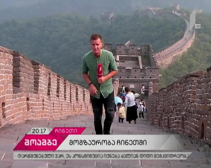 """ჩინეთის დიდი კედელი, ტერაკოტის არმია და აკრძალული ქალაქი """"მოამბის"""" ობიექტივში"""