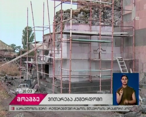 Security Police protects 10th century temple in Kumurdo