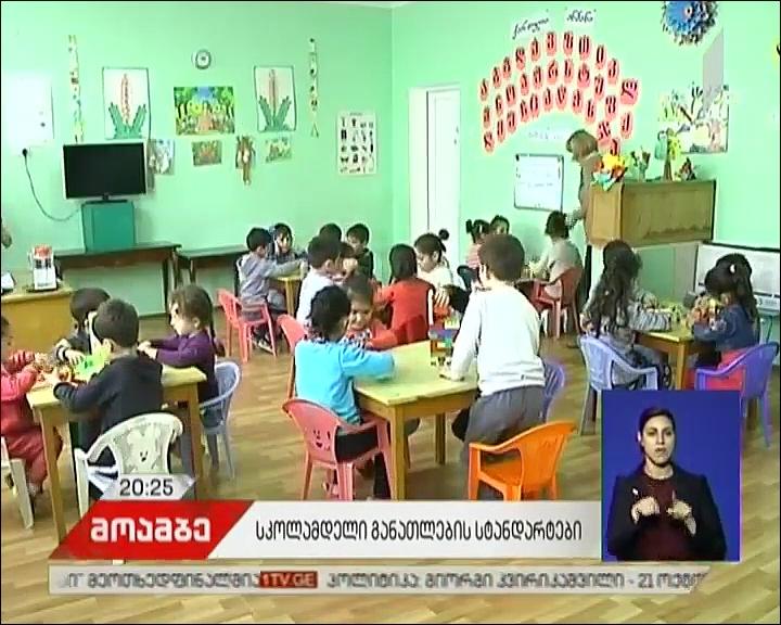 ახალი რეგულაციები საბავშვო ბაღებისთვის - მთავრობამ სკოლამდელი განათლების სტანდარტები დაამტკიცა