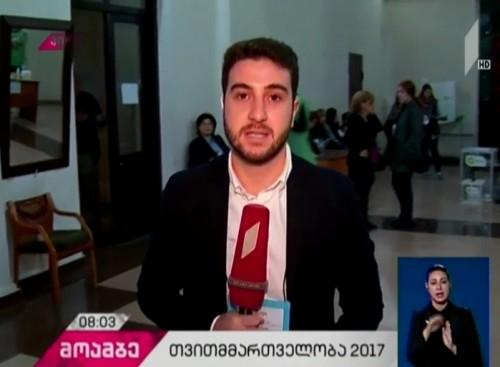 თვითმმართველობის არჩევნები 2017 - საარჩევნო უბნები რვა საათზე გაიხსნა