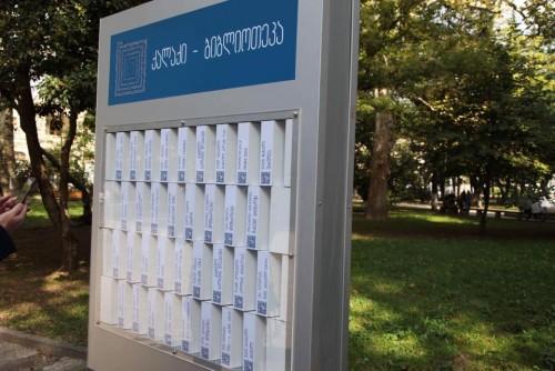 ქუთაისში ელექტრონული ბიბლიოთეკები განთავსდა