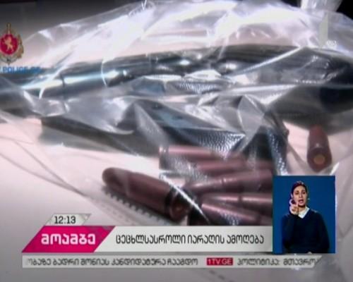 llegal firearm and ammunition seized by MIA