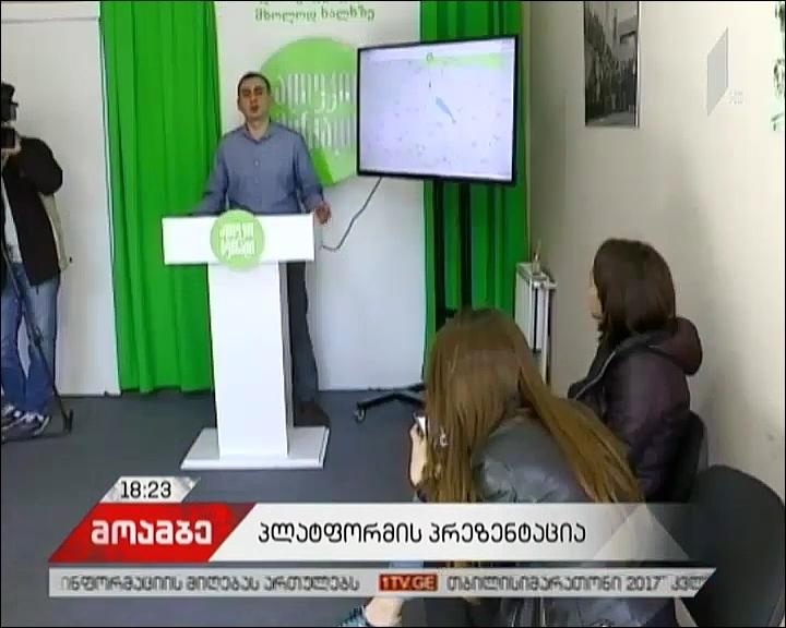 Aleko Elisashvili holds presentation of online platform