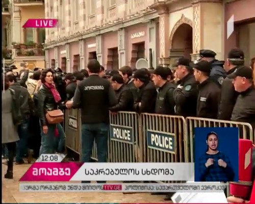Sitting of Tbilisi Sakrebulo to be held