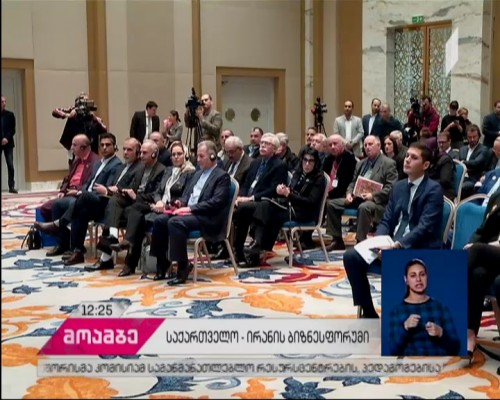Georgia-Iran business forum opened